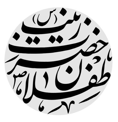 طفلان حضرت زینب (س)