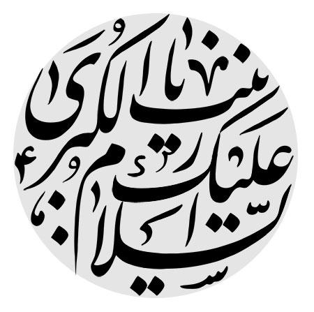 السلام علیک یا زینب الکبری