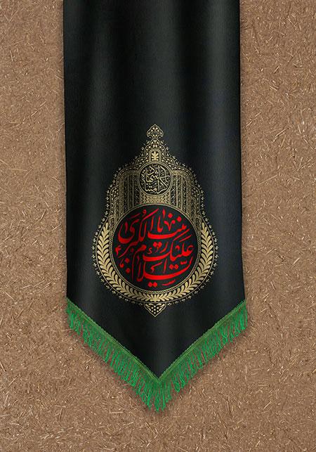 عناوین روزهای محرم / السلام علیک یا زینب الکبری
