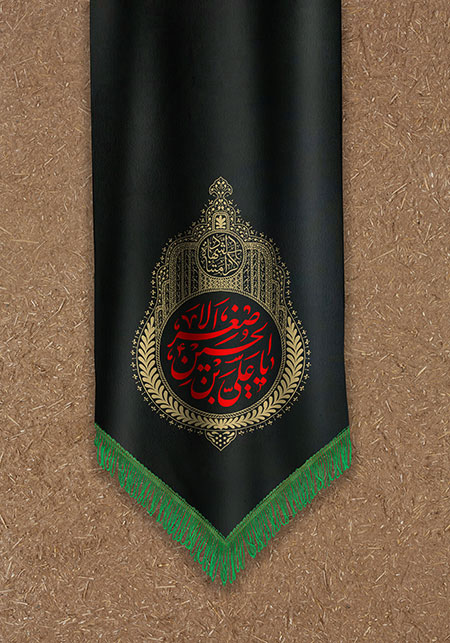 عناوین روزهای محرم / یا علی بن الحسین الاصغر