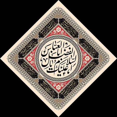 عناوین روزهای محرم / السلام علیک یا اباالفضل العباس