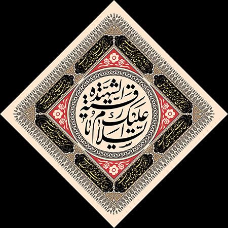 عناوین روزهای محرم / السلام علیک یا رقیه الشهیده