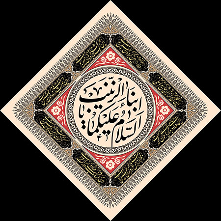عناوین روزهای محرم / السلام علیکما یا ابناء الزینب