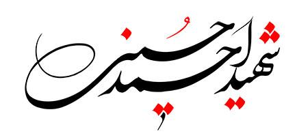 شهید احمد حسینی