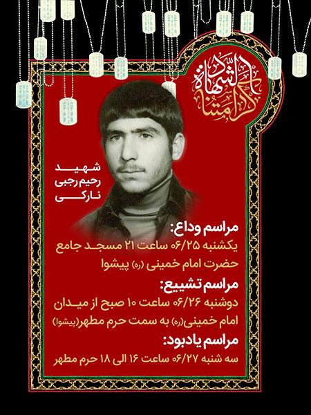 بنر اطلاع رسانی مراسم تشییع شهید رحیم رجبی نارکی