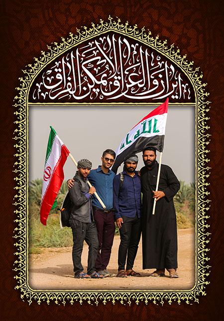 ایران و العراق لایمکن الفراق / راهپیمایی اربعین