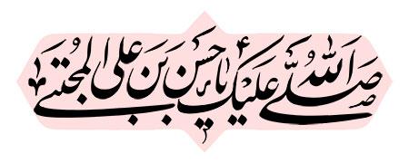 صلی الله علیک یا حسن بن علی المجتبی
