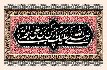 شهادت امام حسن مجتبی (ع) / صلی الله علیک یا حسن بن علی المجتبی