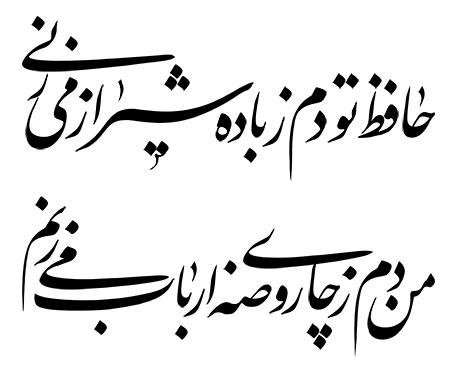 حافظ تو دم ز باده شیراز می زنی من دم ز چای روضه ارباب می زنم