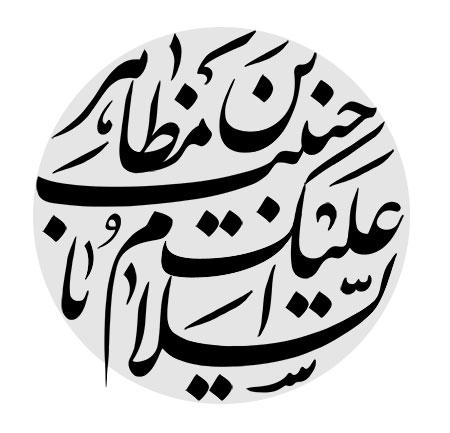 السلام علیک یا حبیب بن مظاهر