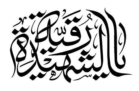 یا رقیه الشهیده