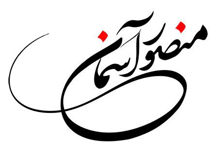 منصور آسمان