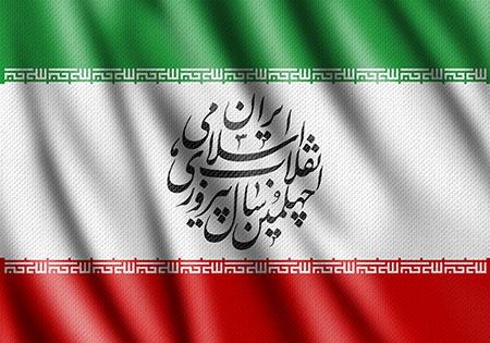 چهلمین سال پیروزی انقلاب اسلامی ایران