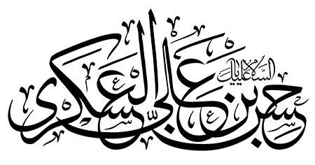 السلام علیک یا حسن بن علی العسکری