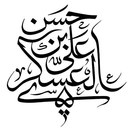 حسن بن علی العسکری (ع)