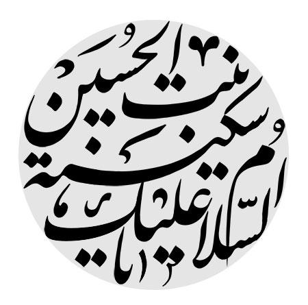 السلام علیک یا سکینه بنت الحسین