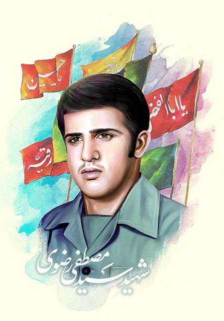 شهید سید مصطفی رضوی