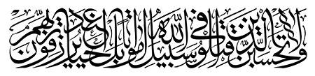 ولاتحسبن الذین قتلوا فی سبیل الله امواتا