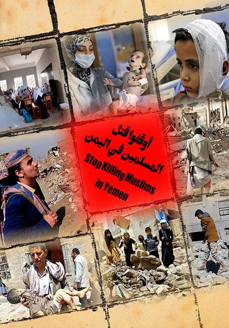 أوقفوا قتل المسلمین فی الیمن