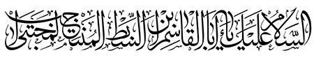 السلام علیک یا اباالقاسم ابن السبط المنتجب المجتبی