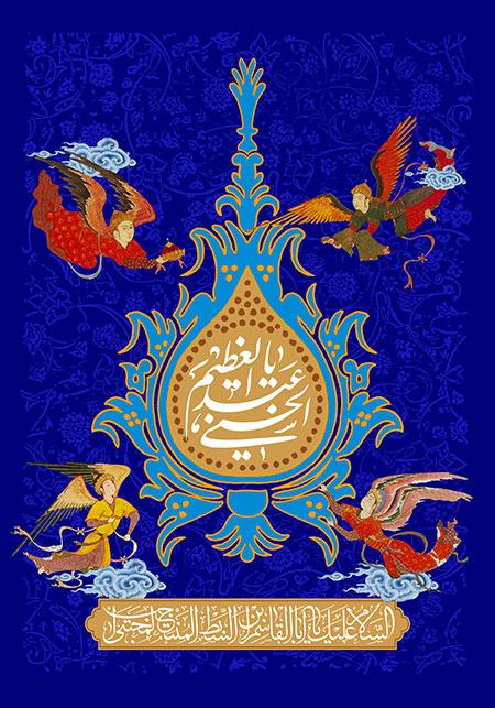 ولادت حضرت عبدالعظیم حسنی (ع)