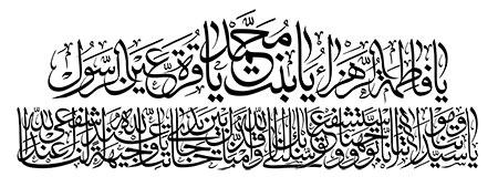 یا فاطمه الزهراء یا بنت محمد یا قره عین الرسول