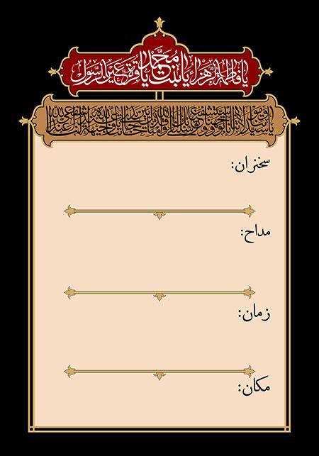 بنر اطلاع رسانی مراسم شهادت حضرت فاطمه (س)