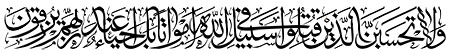 ولا تحسبن الذین قتلوا فی سبیل الله امواتا بل احیاء عند ربهم یرزقون