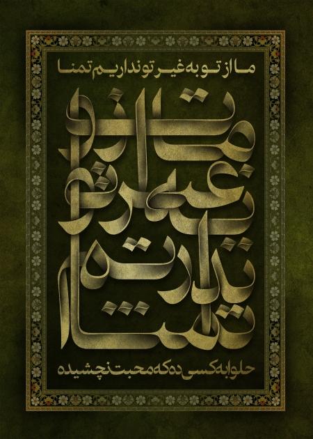 امام حسین (علیه السلام)