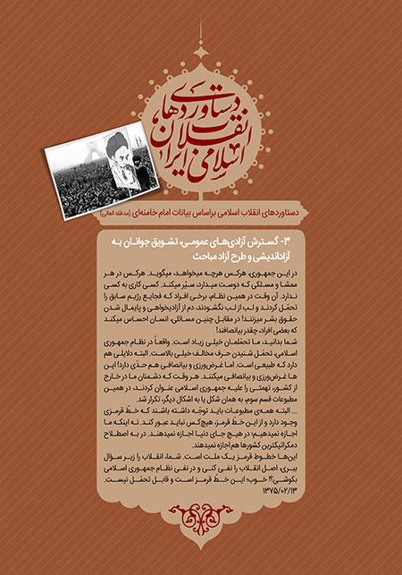 دستاوردهای انقلاب اسلامی ایران