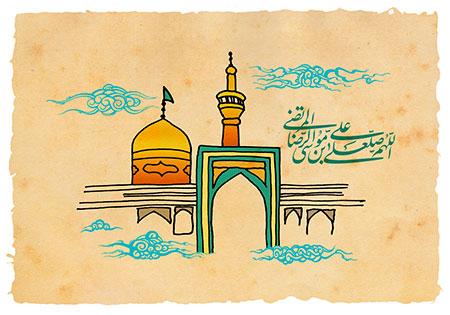 اللهم صلعلی علی بن موسی الرضا المرتضی