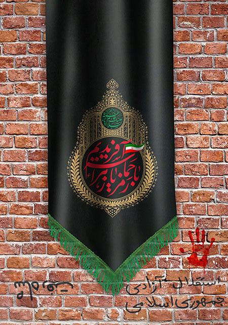 تقارن دهه فجر انقلاب اسلامی با ایام فاطمیه