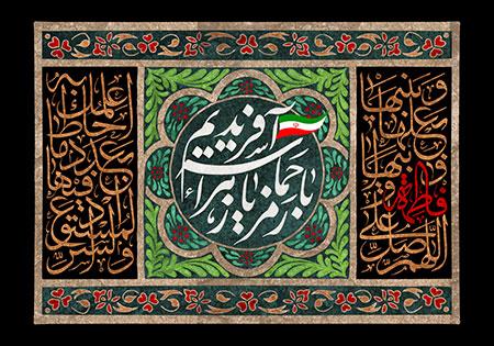 تقارن ایام فاطمیه با دهه فجر انقلاب اسلامی