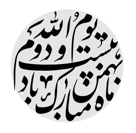 یوم الله بیست و دوم بهمن ماه مبارک باد