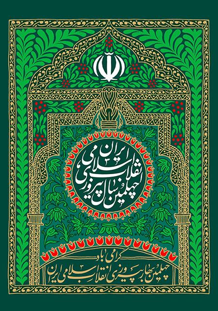 چهلمین بهار پیروزی انقلاب اسلامی ایران