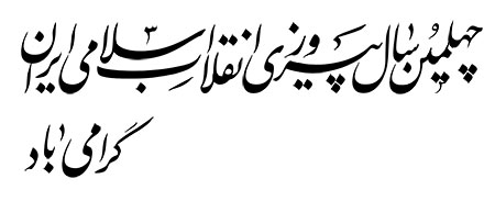 چهلمین سال پیروزی انقلاب اسلامی گرامی باد