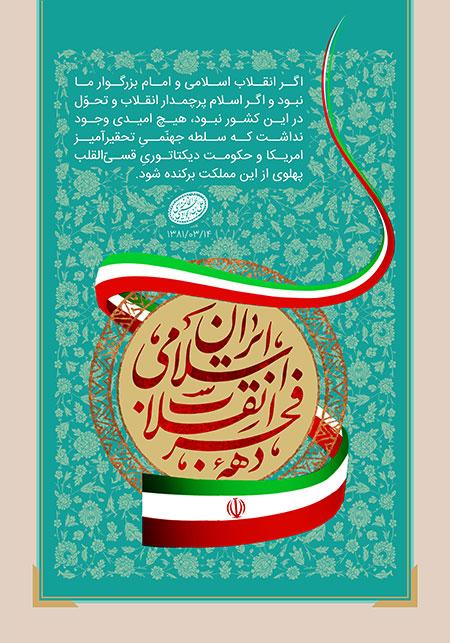 دهه فجر انقلاب اسلامی ایران