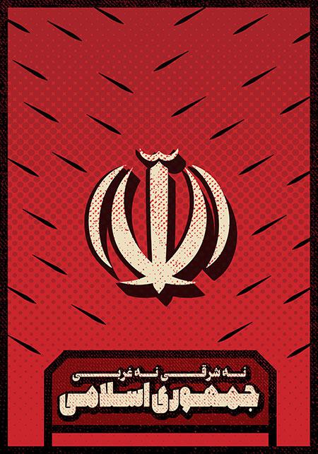 نه شرقی نه غربی جمهوری اسلامی