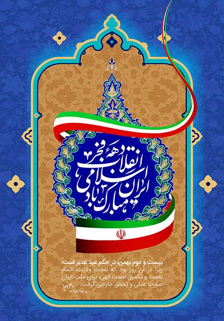 دهه فجر انقلاب اسلامی ایران مبارک باد