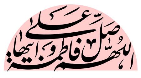 صلوات خاصه حضرت زهرا (س)