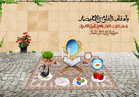 سفره هفت سین / عید نوروز