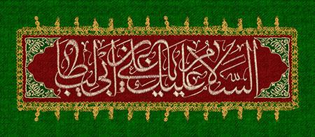 پرچم دوزی ولادت امام علی (ع)