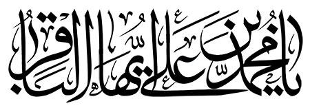 یا محمد بن علی ایها الباقر