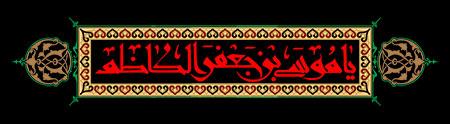 شهادت امام موسی کاظم (ع)