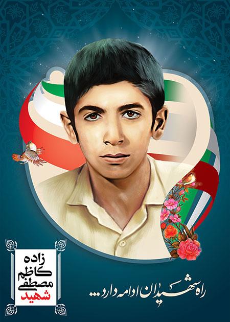شهید کاظم زاده