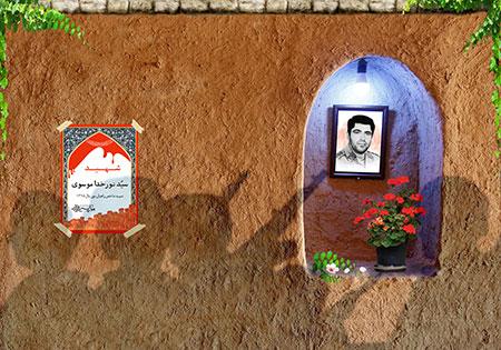 شهید سیّد نورخدا موسوی