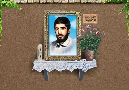 شهید سعید پورجعفری