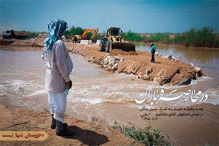 سیل خوزستان