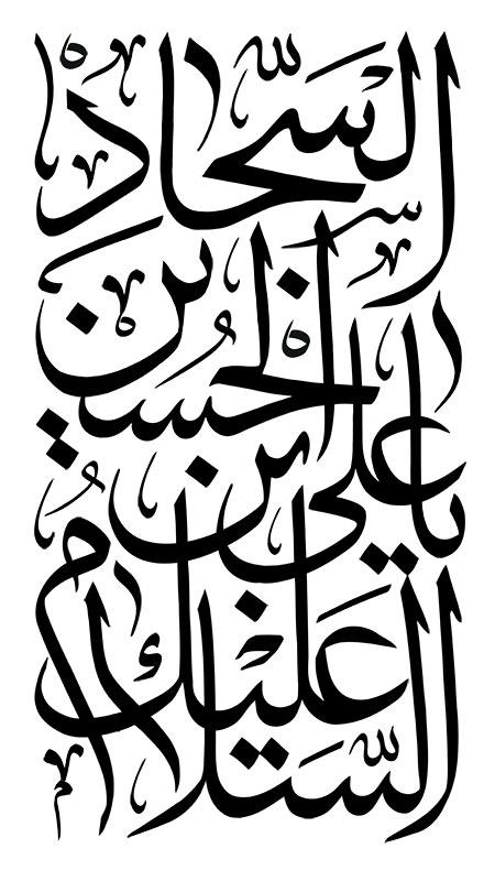 السلام علیک یا علی بن الحسین السجاد