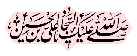 صلی الله علیک یا علی بن الحسین السجادصلی الله علیک یا علی بن الحسین السجاد
